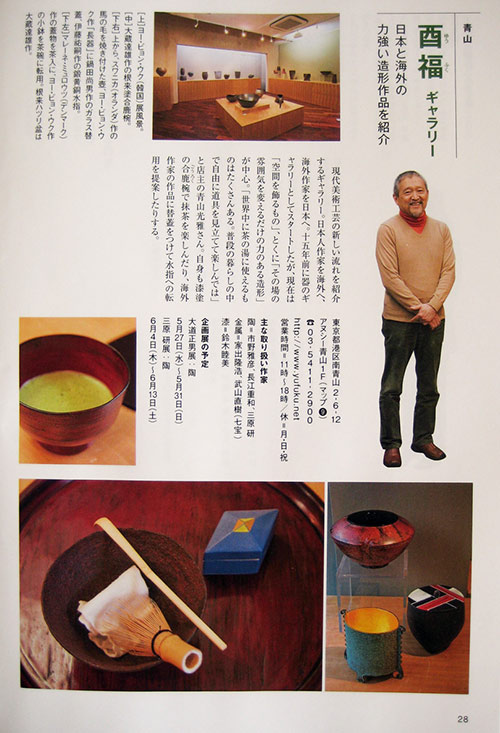 """2008 May: In the Nagomi Japanese Magazine about the Tea ceremony. Aoyama-san from the Yufuku Gallery purchased my Horsehair Vessel as a """"Mizusashi"""" for the tea ceremony!"""