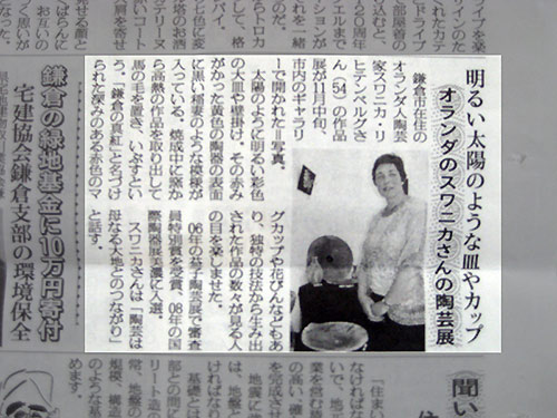 2009 November: Article in the Asahi Newspaper after the Ginsuzu Exhibition in.