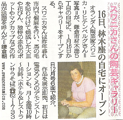 2010 January: Article in the Asahi Newspaper about the Opening of my Swan Art Gallery.