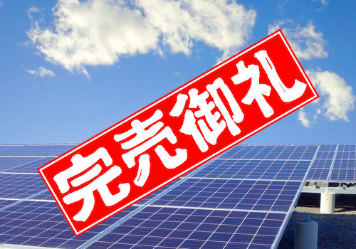 パワーハウス太陽光ファンド1号