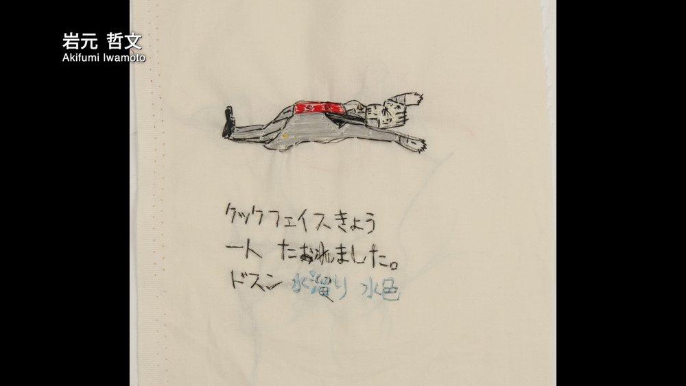 f09作家紹介-岩元04.jpg