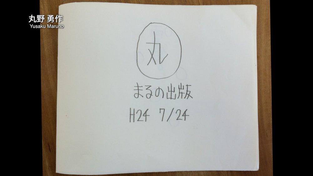 f23作家紹介ー丸野07.jpg