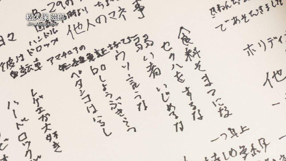 f25作家紹介ー松久保03.jpg