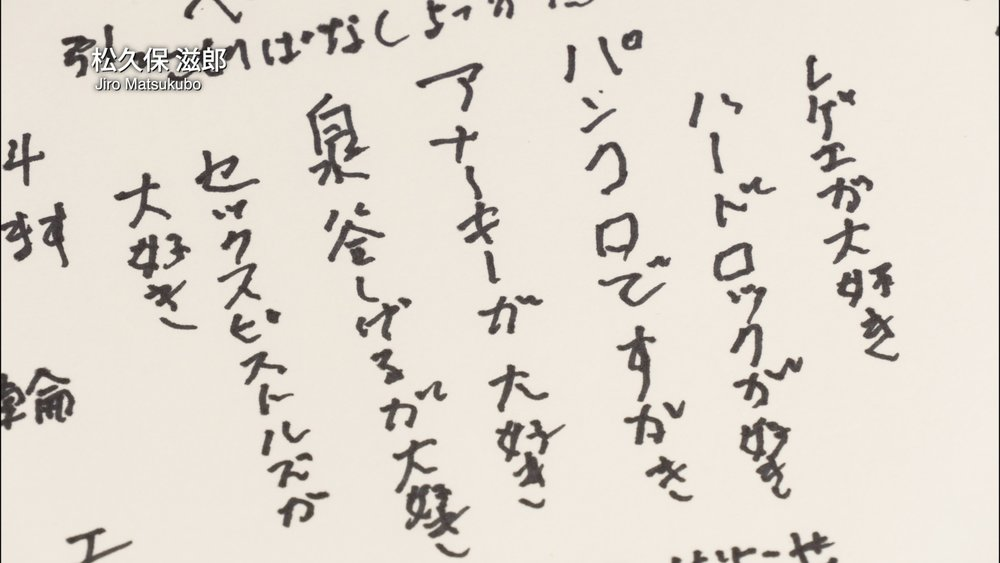 f25作家紹介ー松久保05.jpg