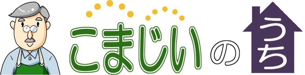 こまじいロゴ.jpg
