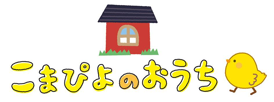 こまぴよロゴ.jpg