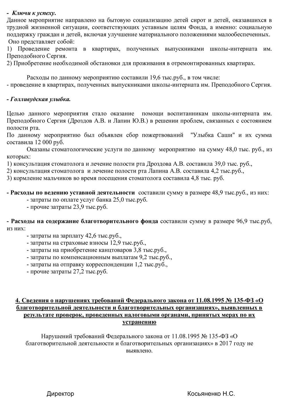 Отчет 2017 уточ4.jpg