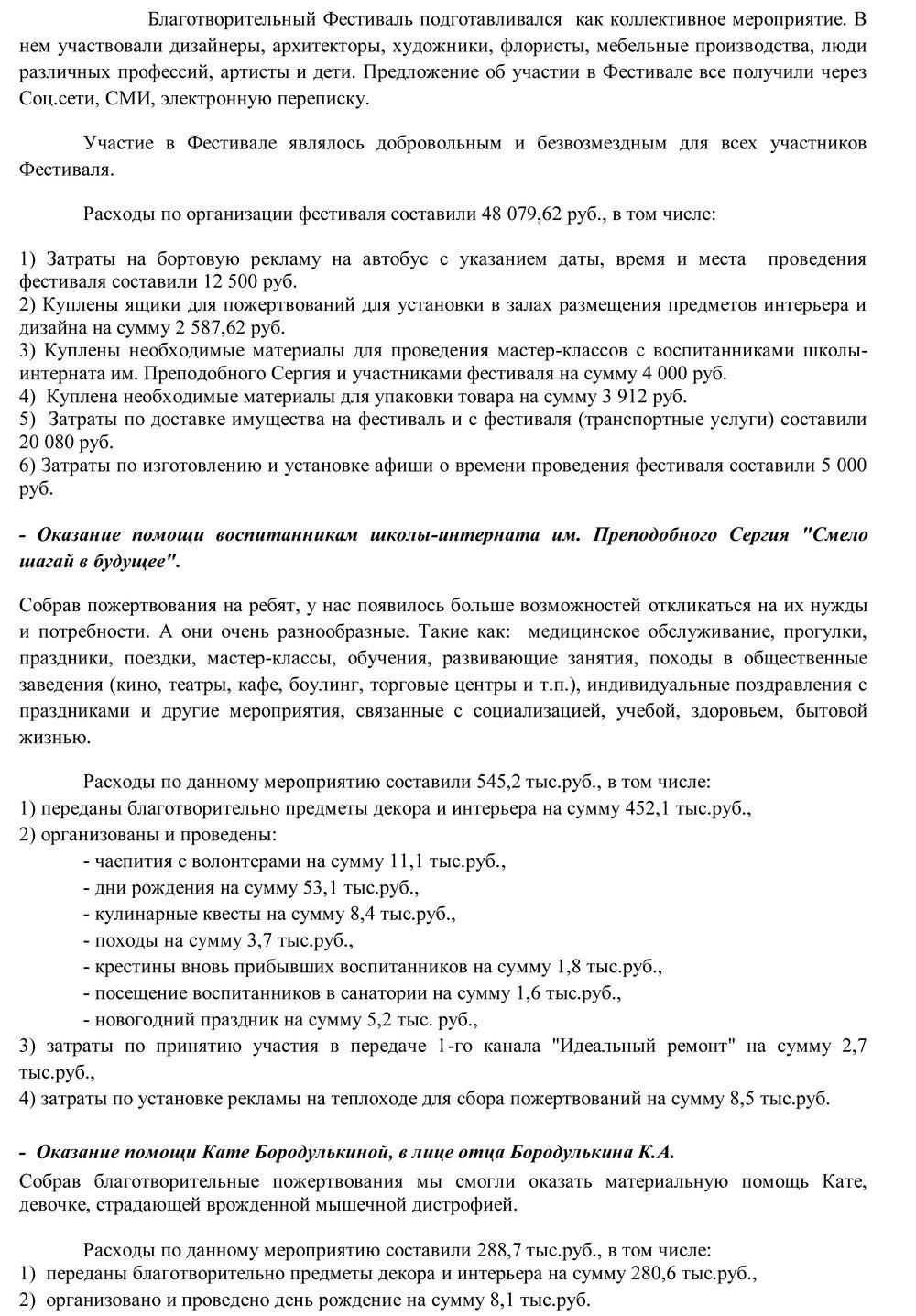 Отчет 2017 уточ3.jpg