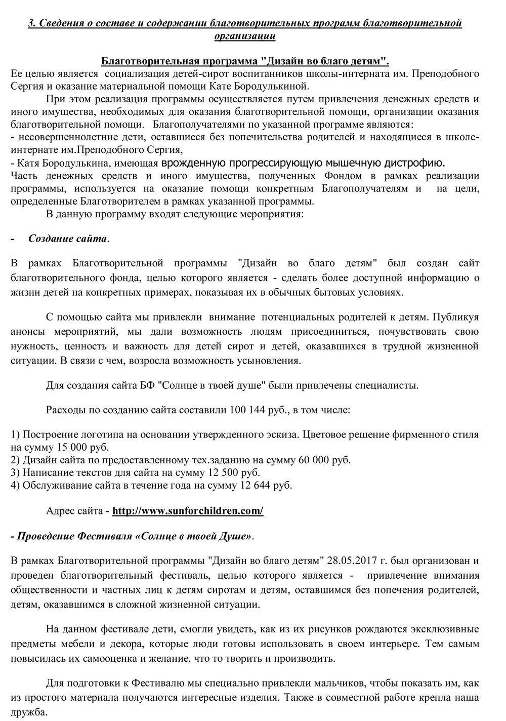 Отчет 2017 уточ2.jpg