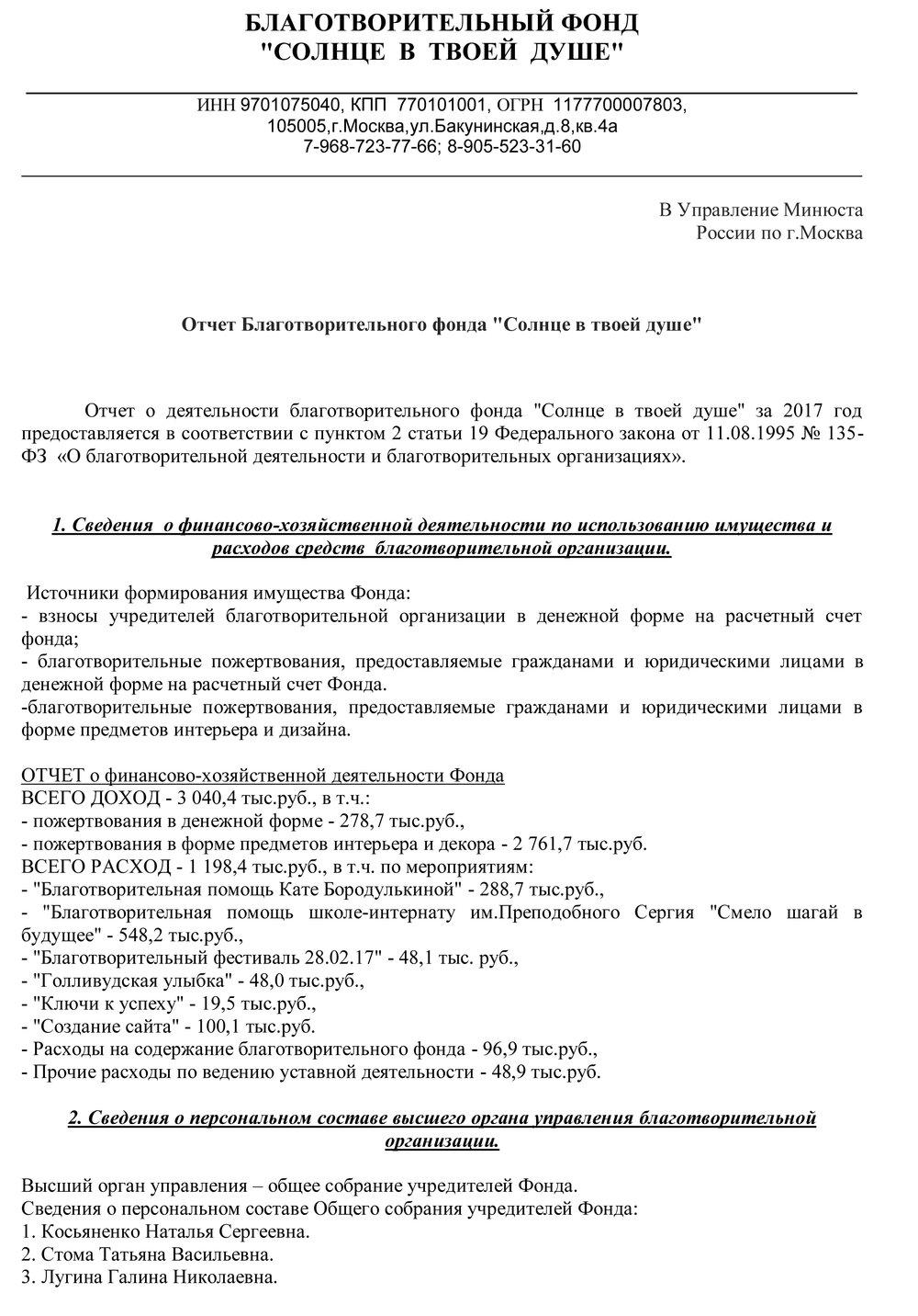 Отчет 2017 уточ1.jpg