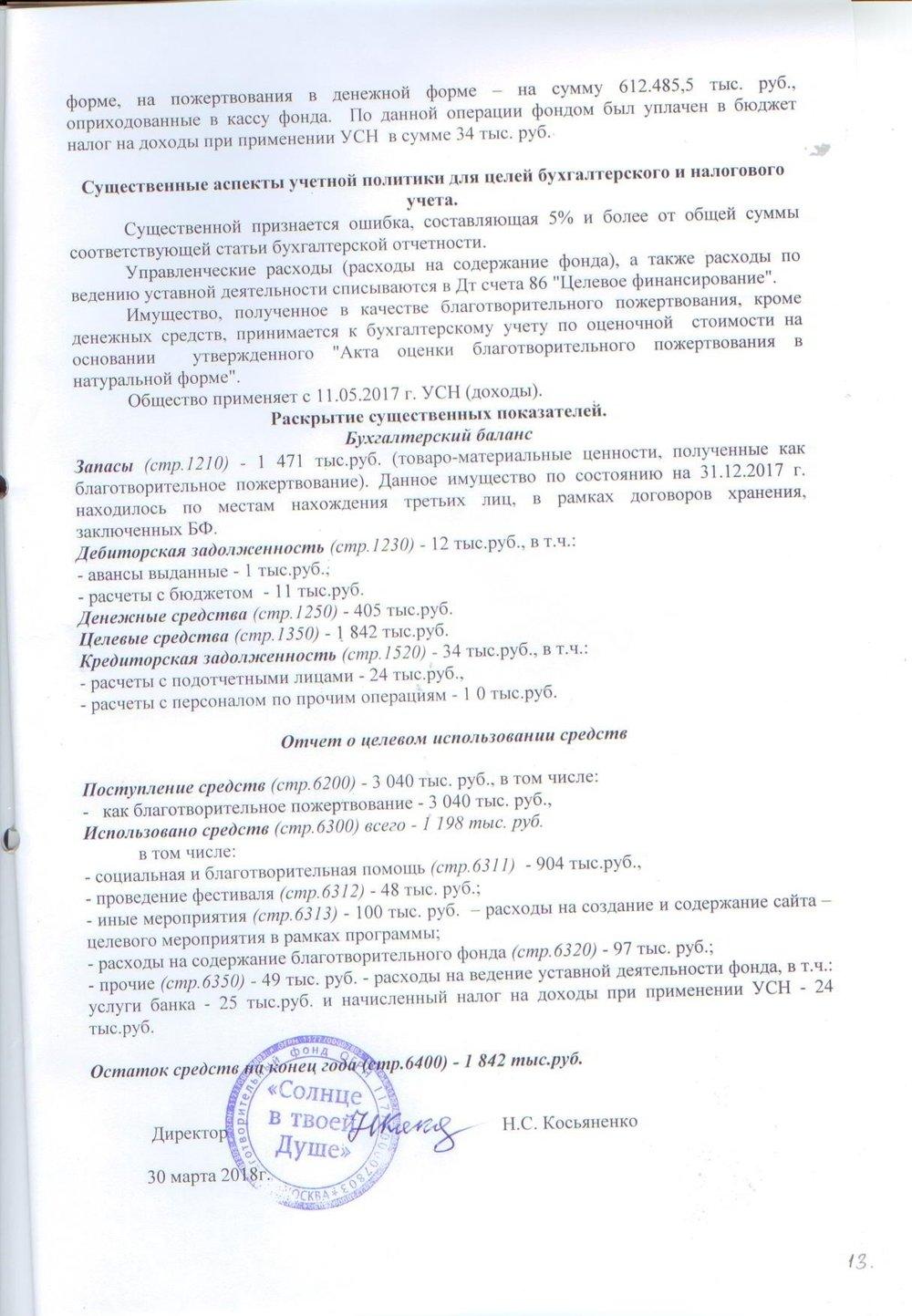 Скан_АУББ8.jpg