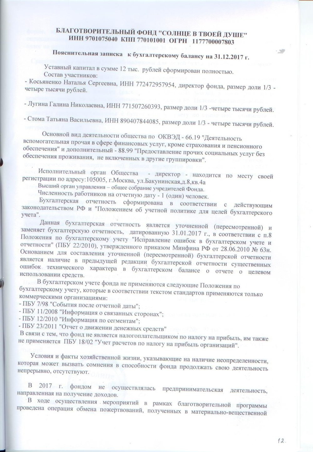Скан_АУББ7.jpg