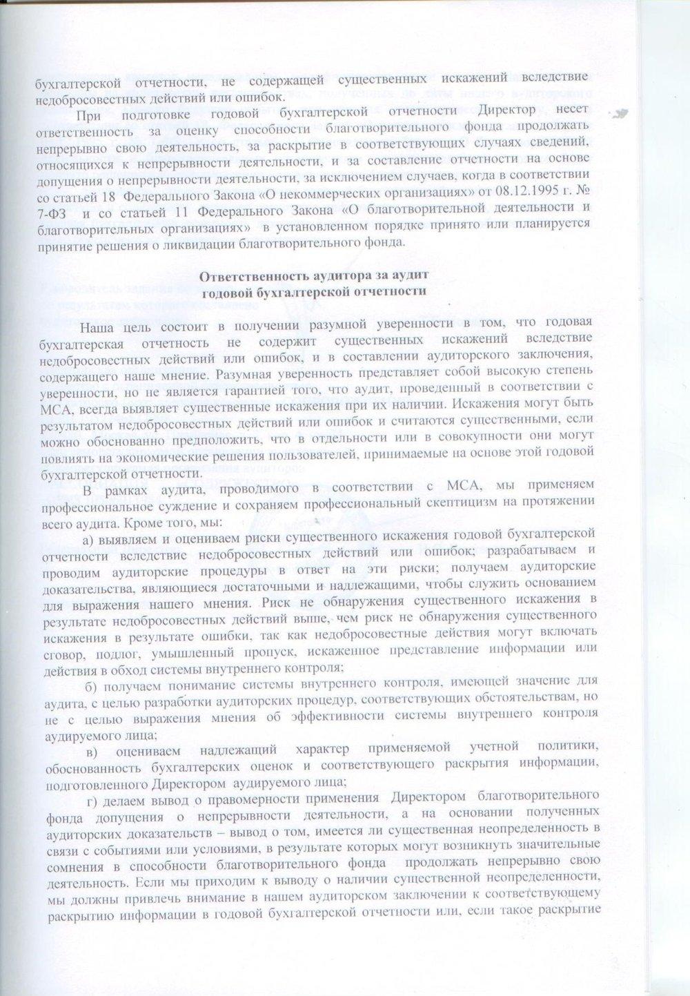 Скан_АУ2.jpg