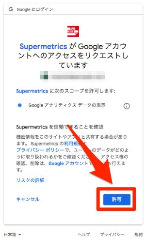 supermetrics_アクセスリクエスト_スプレッドシート1.png