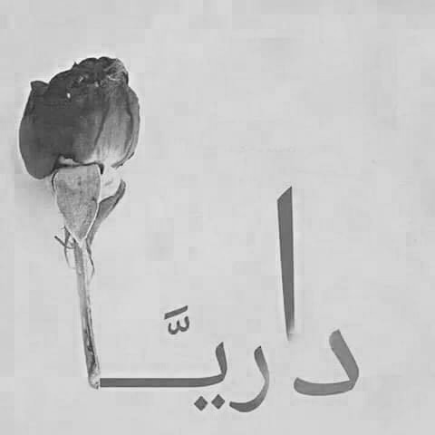 Ameenah Sawan