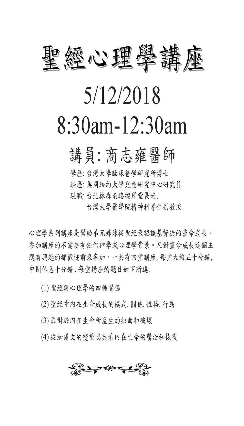 商志雍醫師聖經醫學講座 - 背面 修改版20180512.jpg