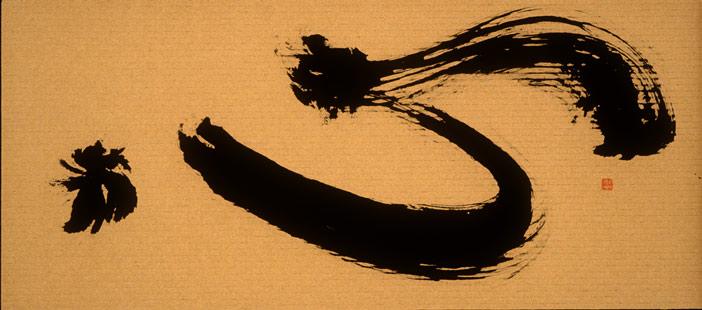 Kokoro-I.jpg