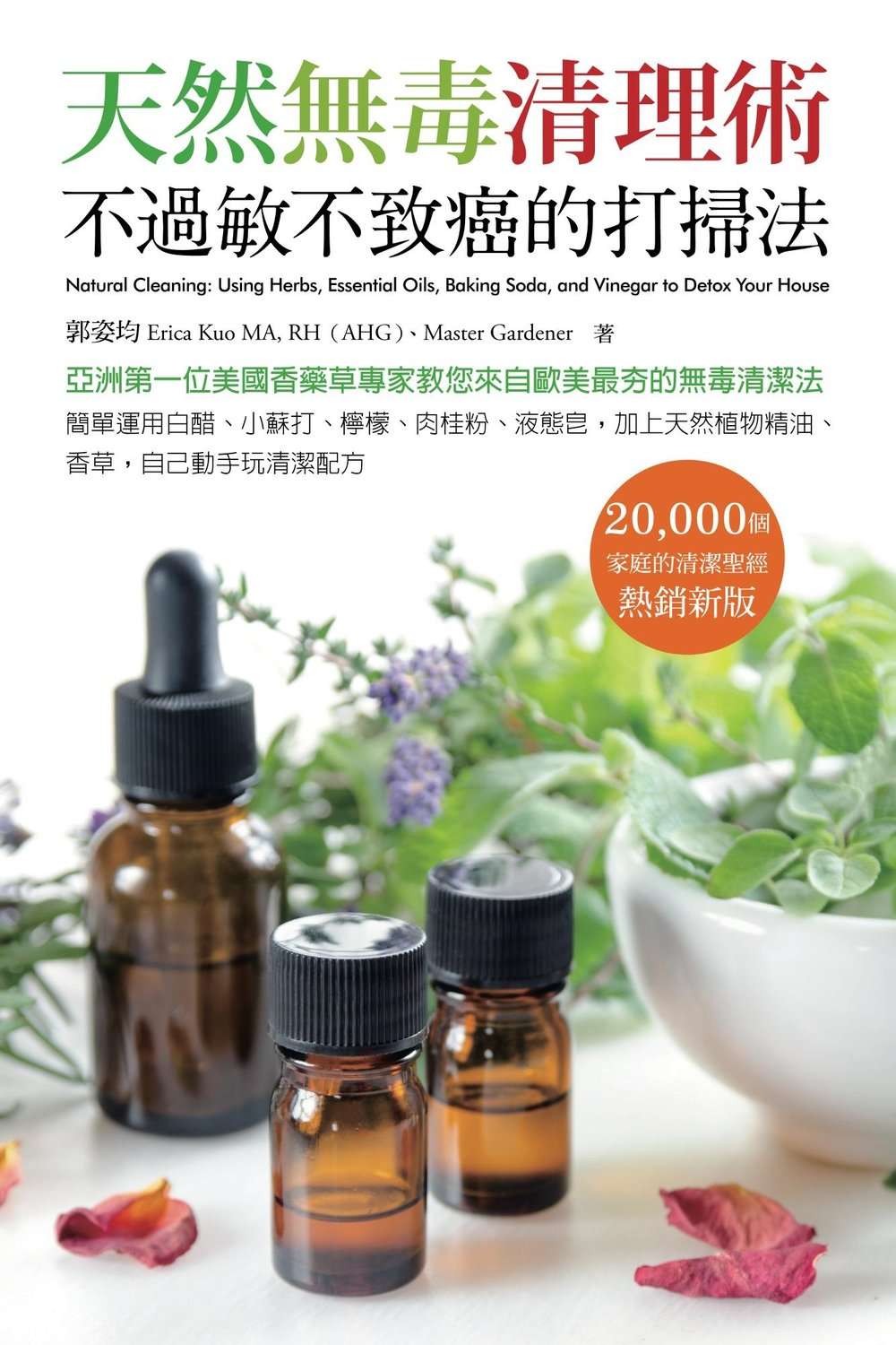 書名:Natural Cleaning Chinese Version on Amazon.com -