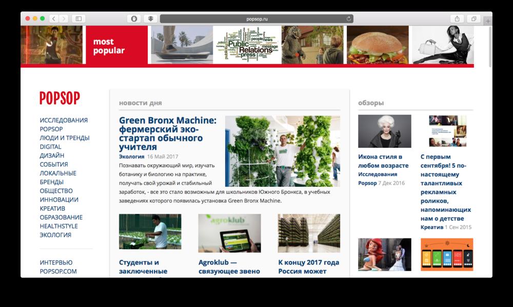 Главная страница Popsop.ru