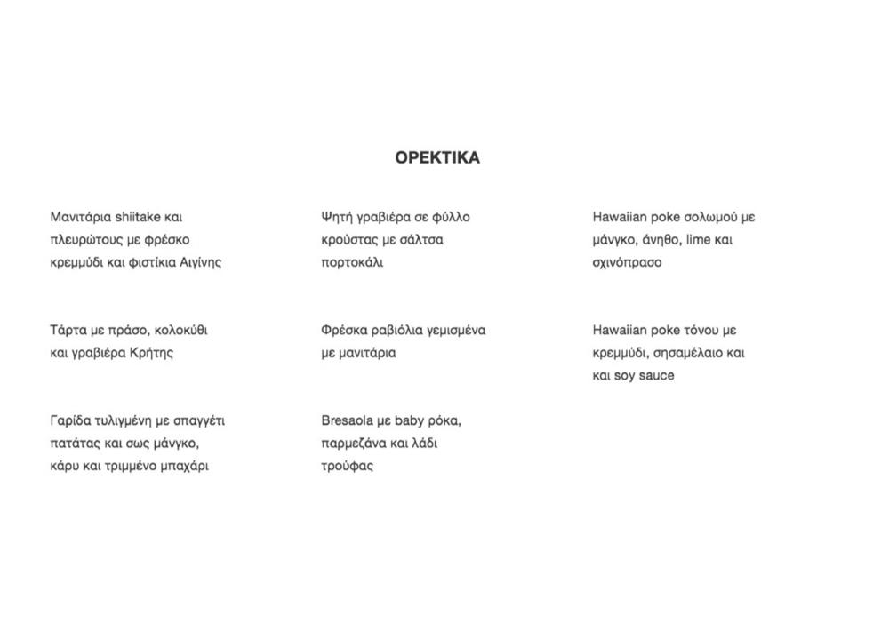 new menu prosopa-02.png
