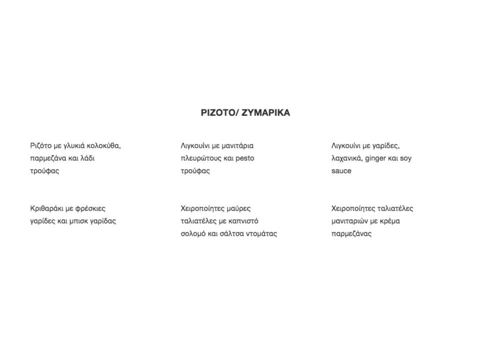 new menu prosopa-03.png