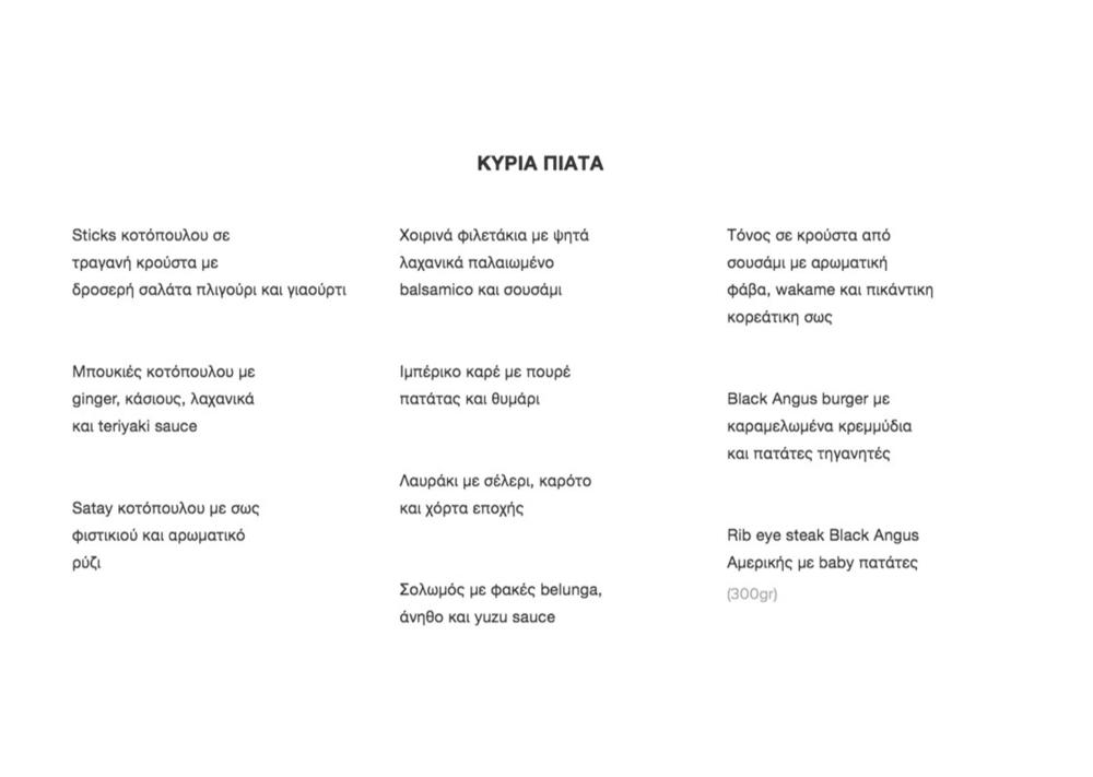 new menu prosopa-04.png