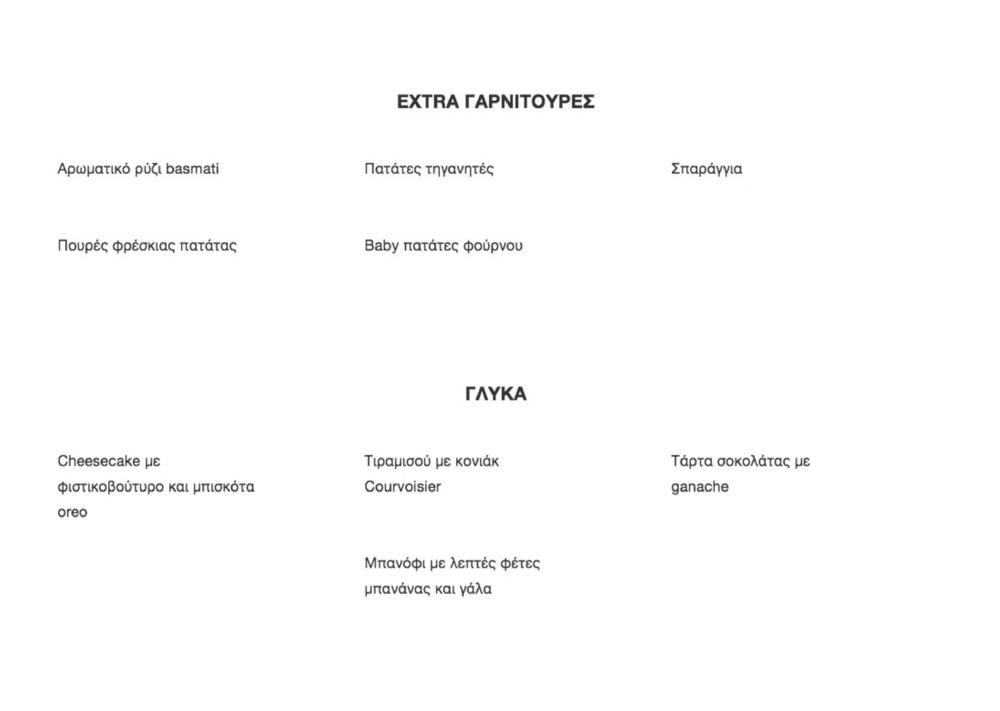 new menu prosopa-05.png