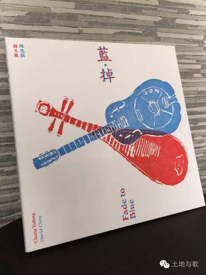 蓝•掉|一张琵琶和吉他专辑为何能获台湾金音奖五项提名? - 土地与歌合作社 - September , 17 , 2016