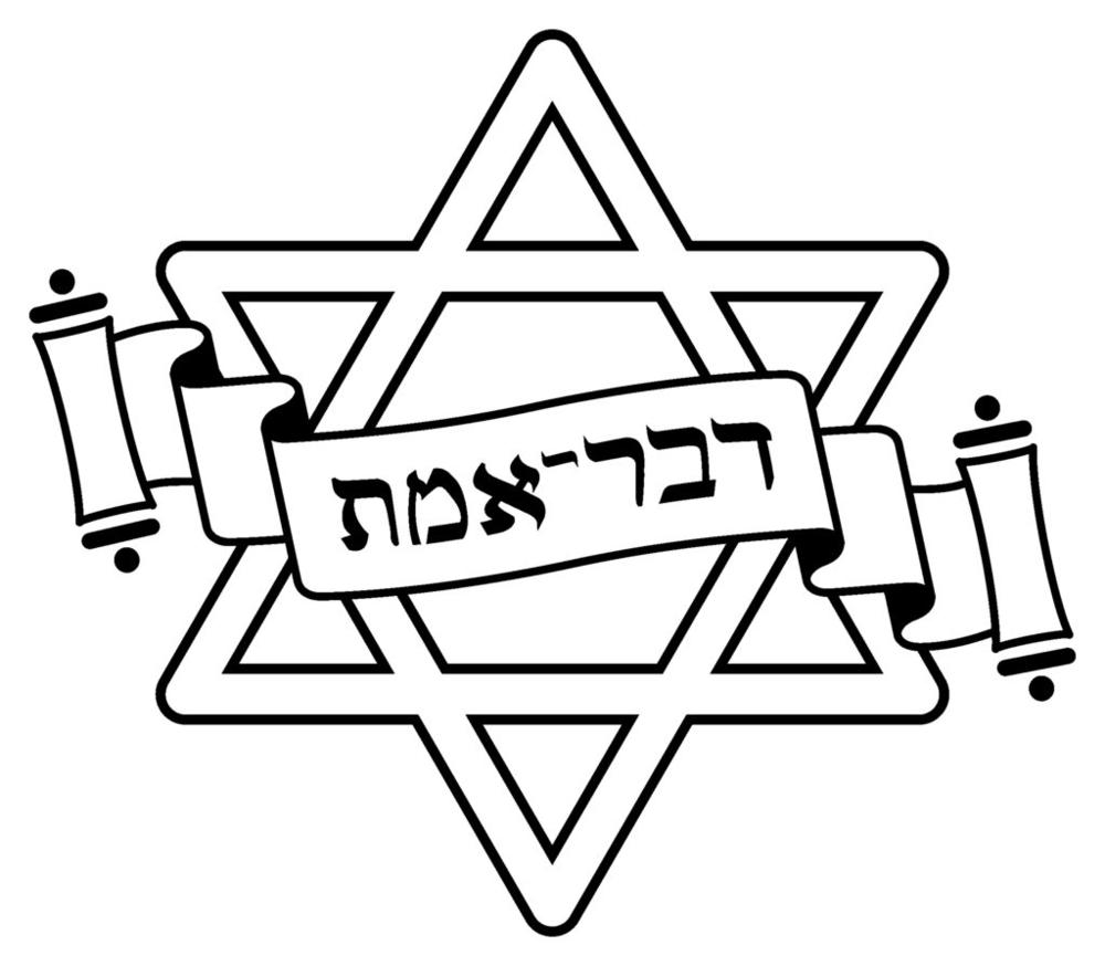 Devar Emet Messianic Jewish Outreach