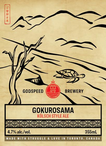 Gokurosama web.jpg