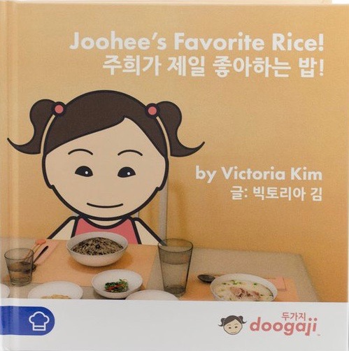 Some books are even written by our parents! - Joohee's Favorite Rice! (주희가 제일 좋아하는 밥!)