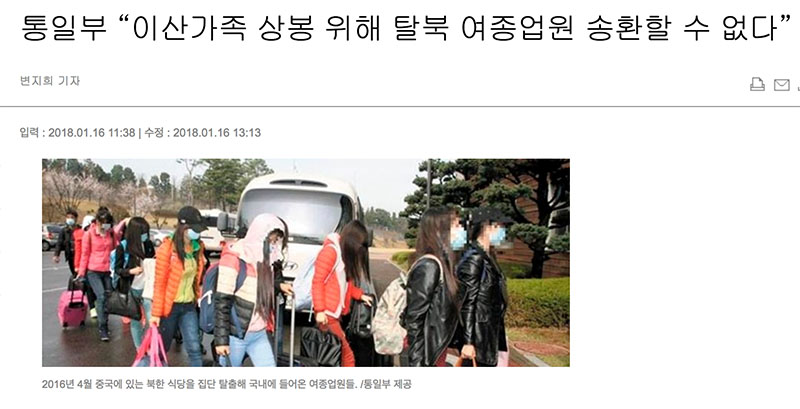 DividedFamilies_Korean_ChosunIlbo.jpg