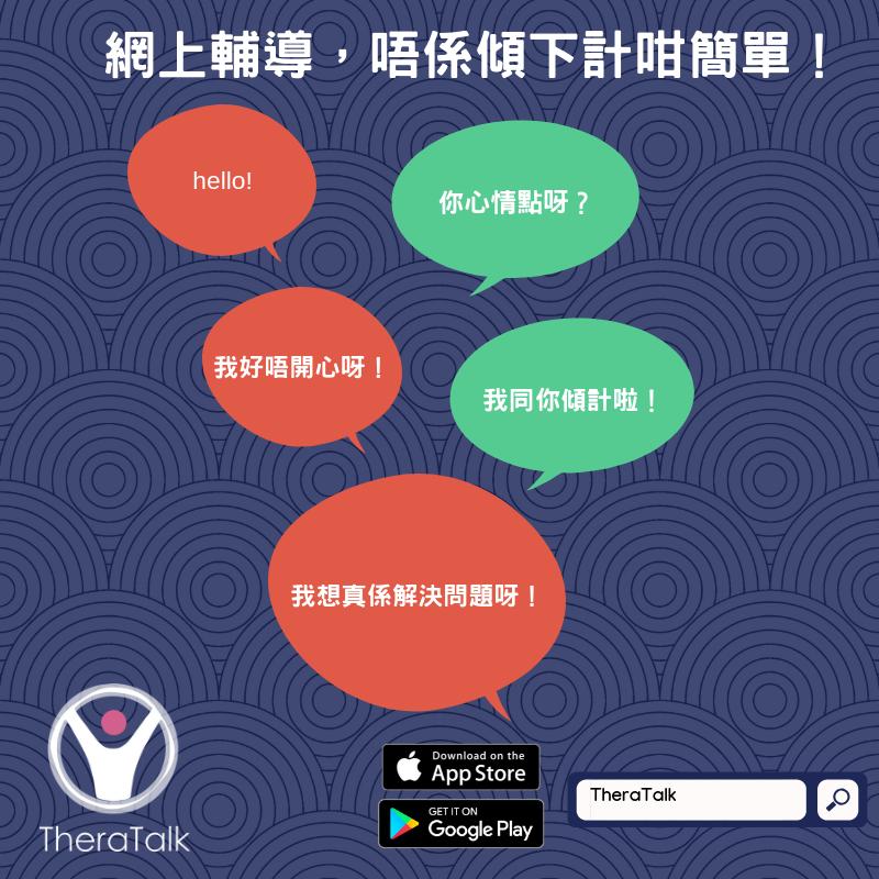 網上輔導,唔係傾下計咁簡單!.png