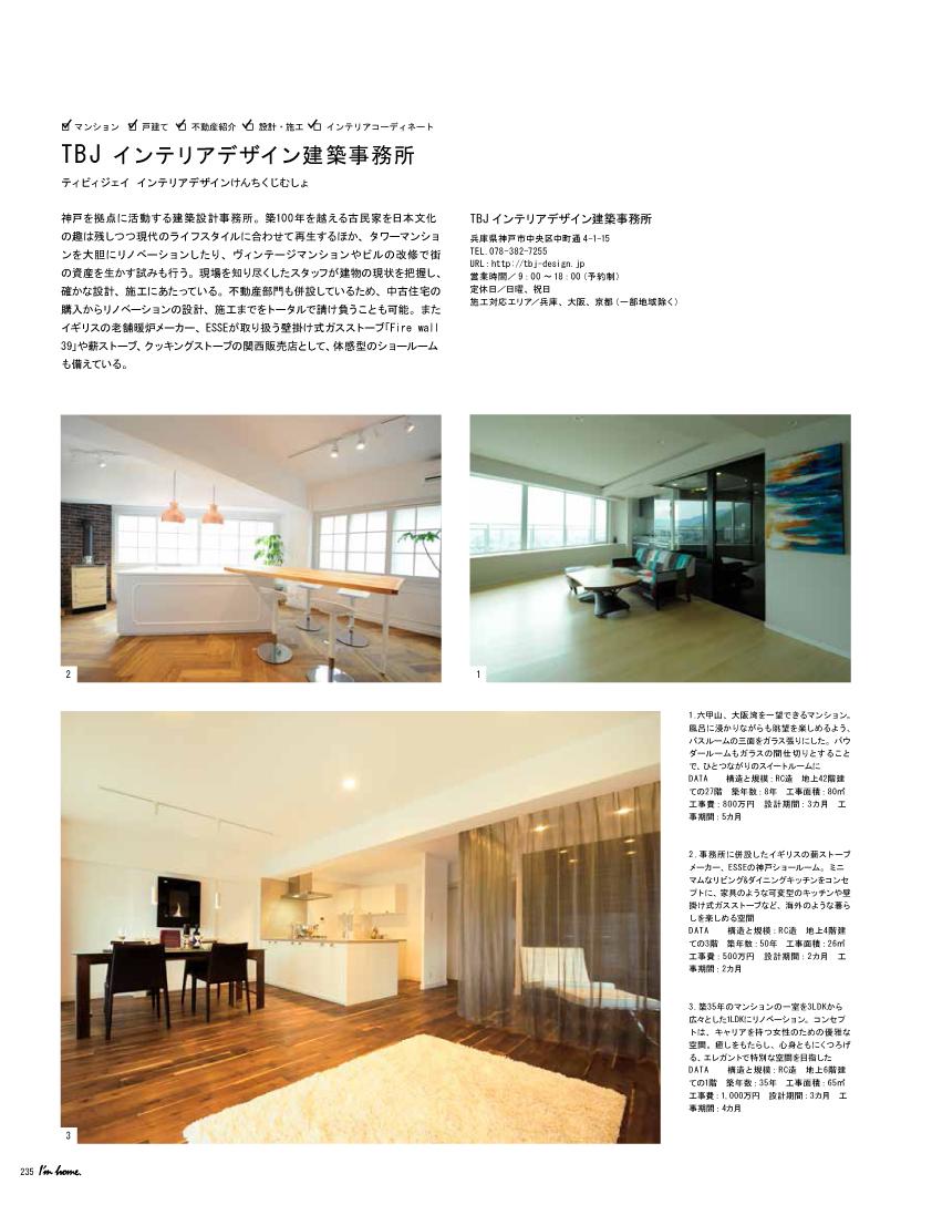 TBJインテリアデザイン建築事務所.jpg