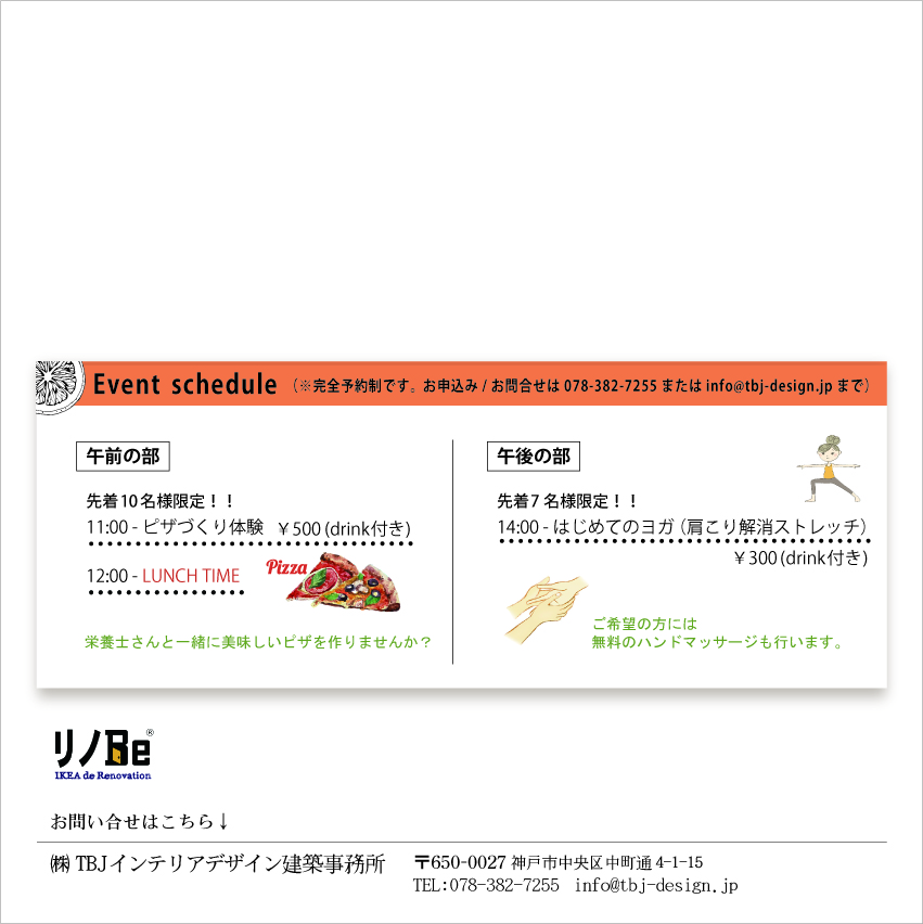 「ママとベビーの家」広告(裏).jpg