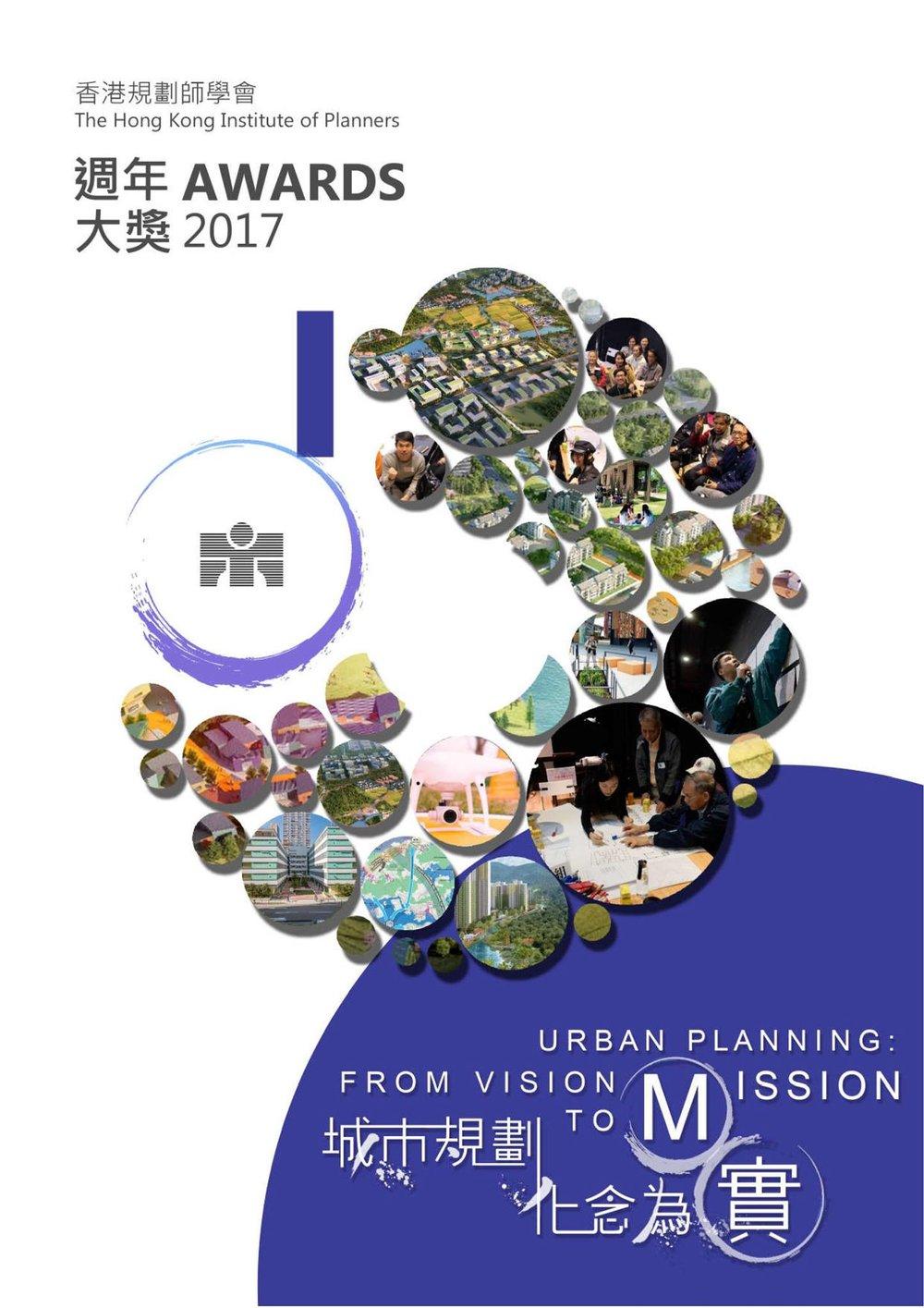 HKIP Awards 2017-Pamphlet-1.jpg
