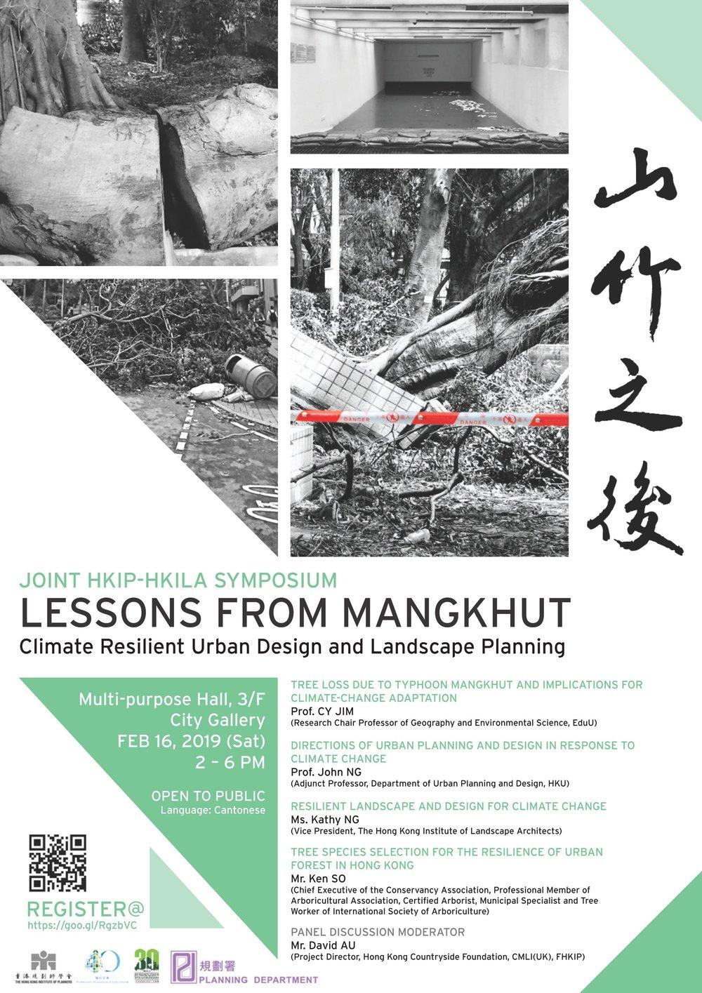 HKIP-HKILA Symposium-Poster_01.jpg