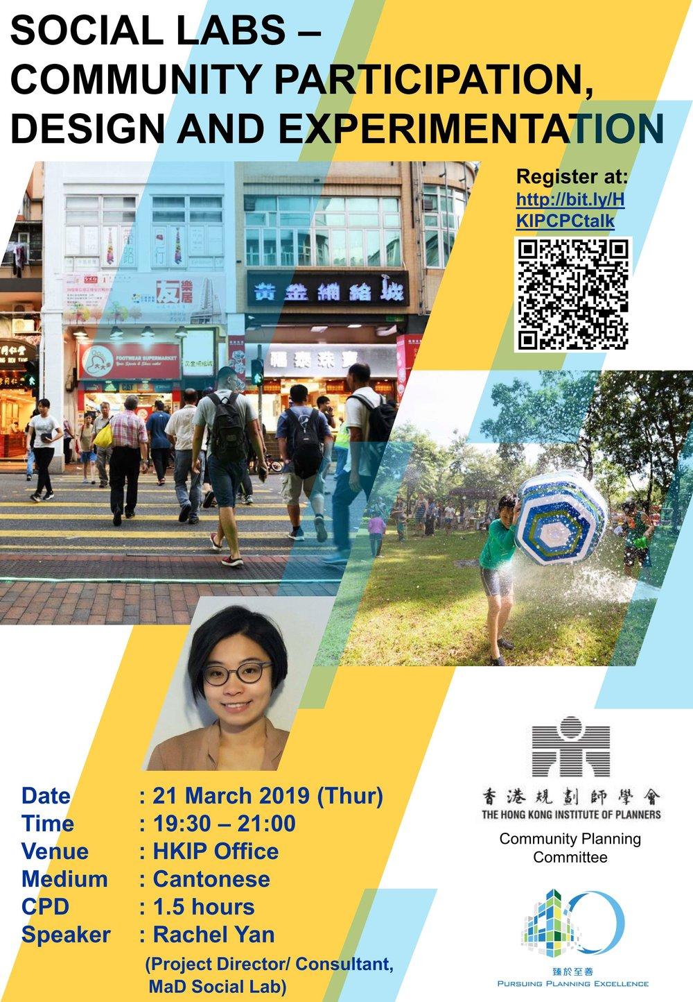 HKIP CPC Talk_Social Labs_Poster_01.jpg