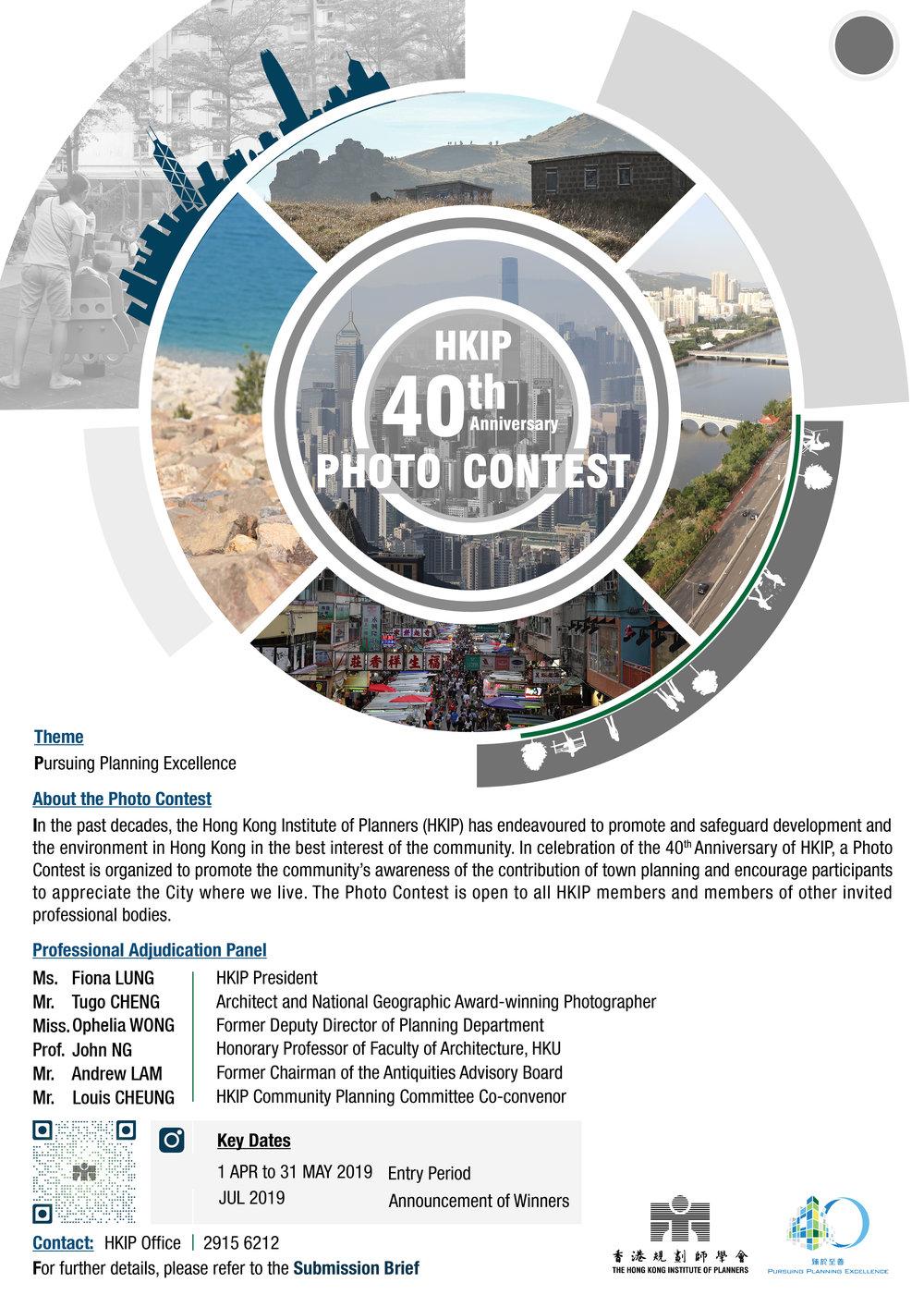 HKIP Photo Contest.jpg