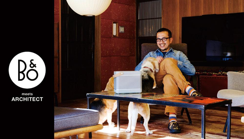 """愛犬2匹とリビングで過ごすひととき。ダイニングにあった「Beolit 17」をヒョイと持ってきて、お気に入りのソファの前に。いつもの席を""""特等席""""にアレンジ。"""
