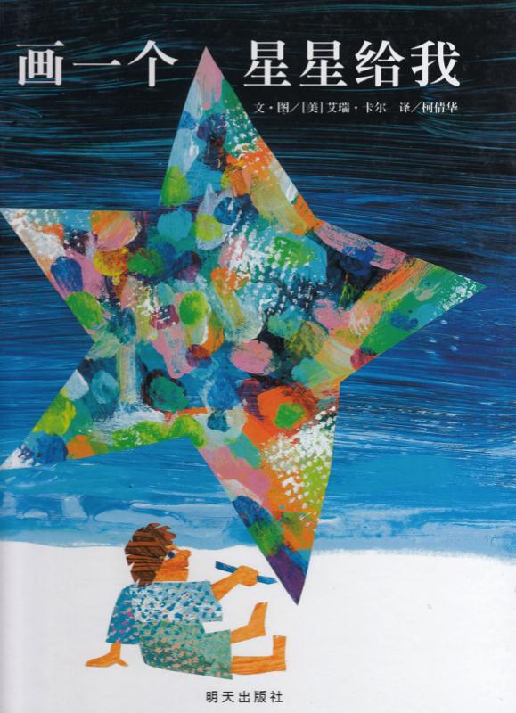 画一个星星给我.jpg