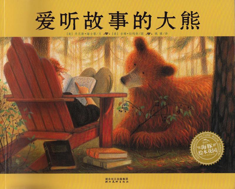 爱听故事的大熊.jpg