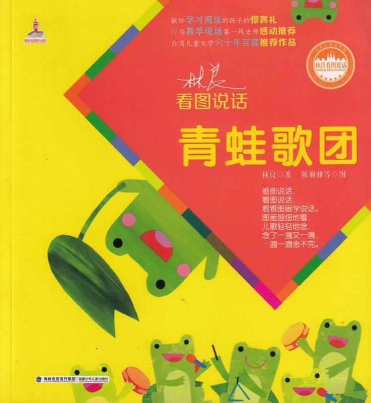 青蛙歌团.jpg