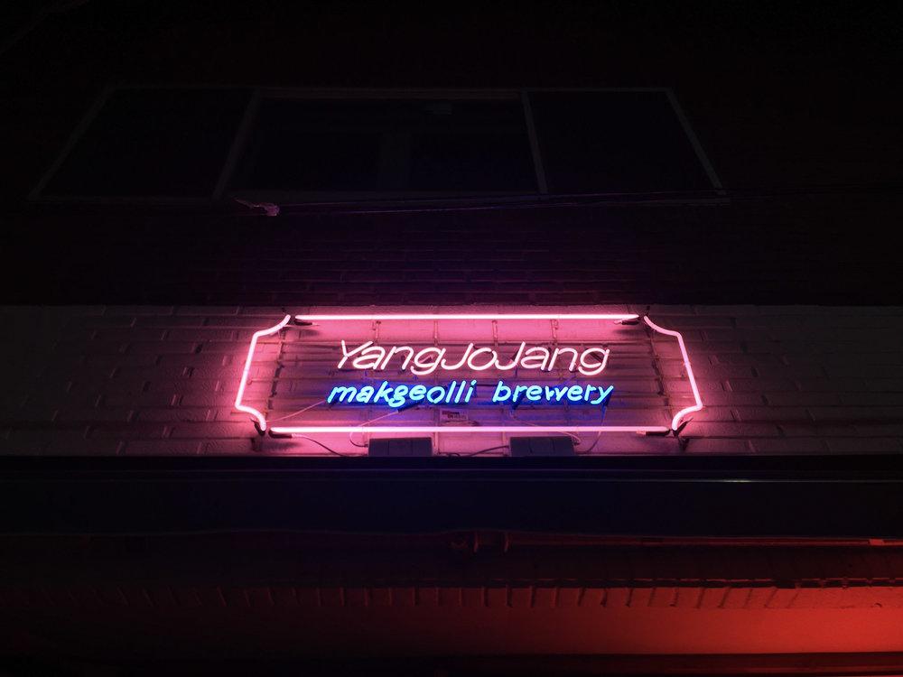 neon_sign_makgeolli