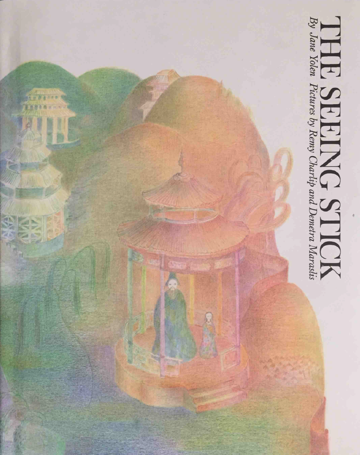 THE SEEING STICK. Text by Jane Yolen. Illustrated by Remy Charlip and Demetra Maraslis. Thomas Crowell, 1997