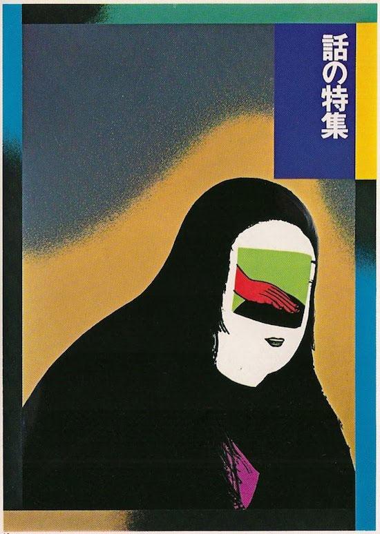 Ikko Tanaka | Graphic Designer