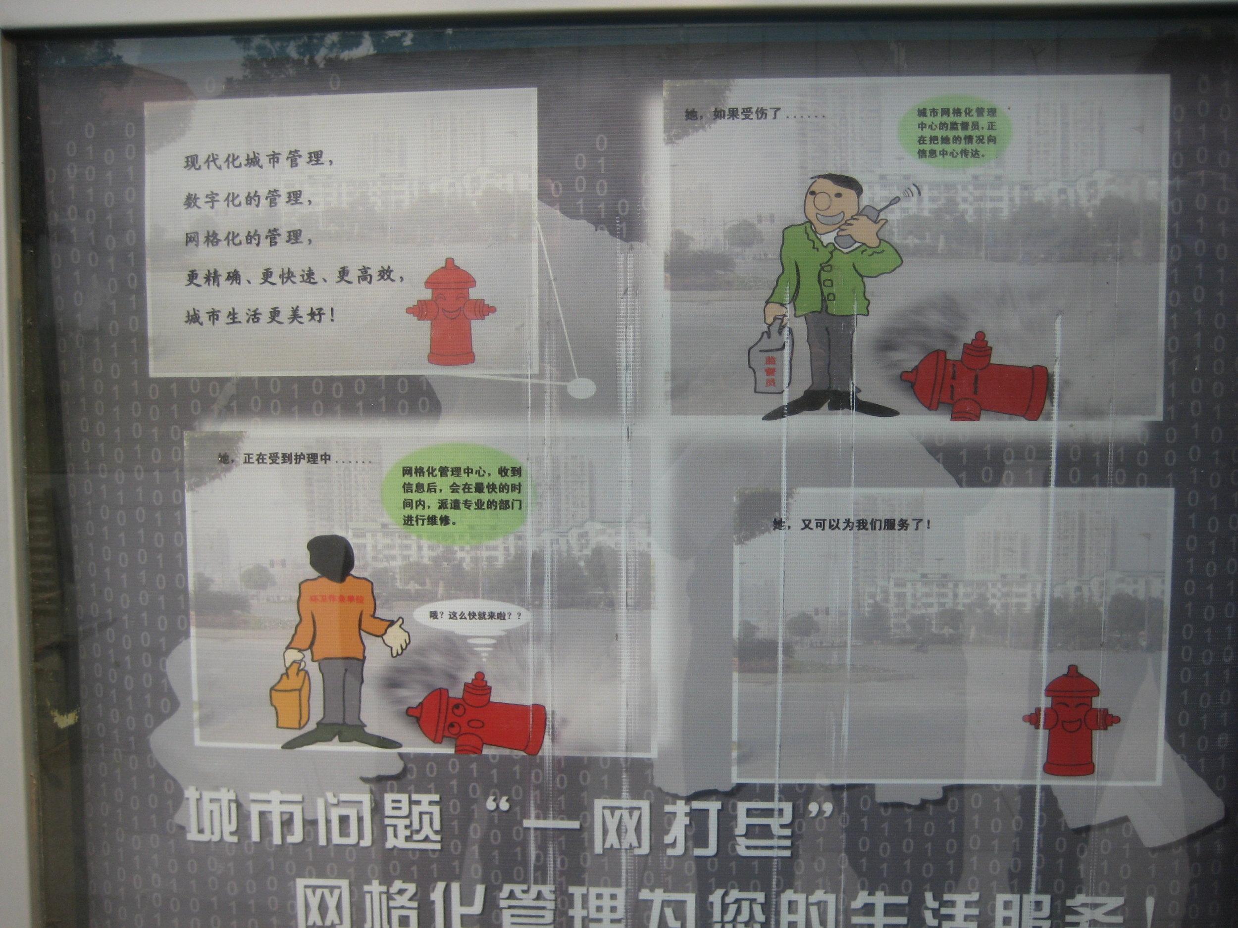 Shanghai sign.JPG