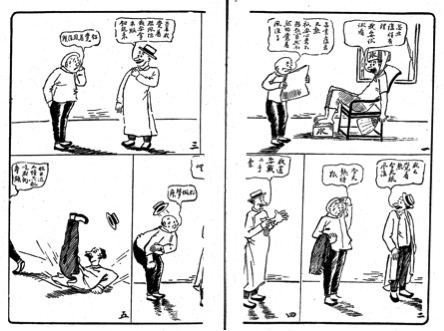 A Chinese version of Mutt & Jeff in Shanghai's Eastern Times Illustrated (ca. 1910s). Having cooled down on a hot day by strapping a block of ice to his head, A. Mutt is beaten by a sweaty companion when he dons gloves.