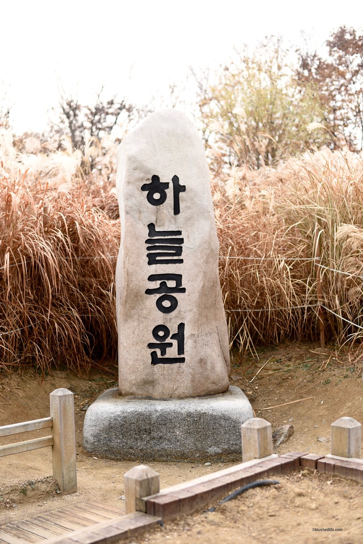 Haneul - Sky Park