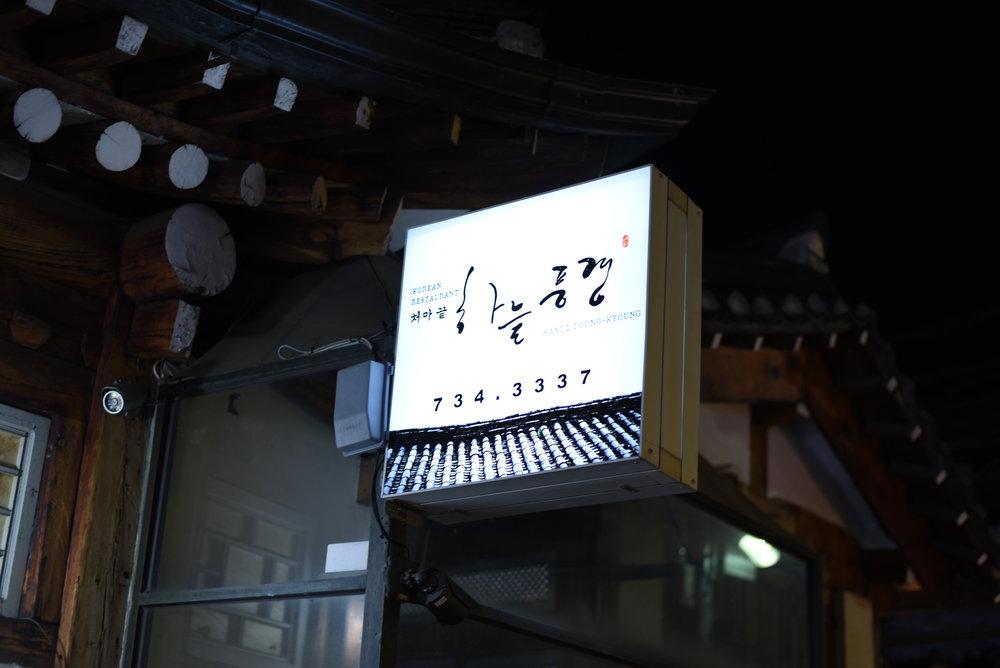 Korea Bukchon Royal Cuisine Hanok_DSC_1601.jpg